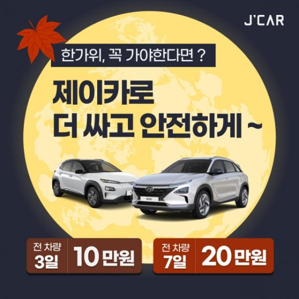 전기차 전문 카셰어링 서비스 제이카가 저렴한 가격으로 연휴 기간 이용할 수 있도록 이벤트를 실시한다. ⓒ 제이카