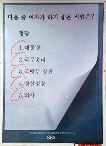 2018년 6월 초 서울 지하철 4호선 숙대입구역에 숙명여자대학교 중앙여성학동아리 SFA가 게시한 페미니즘 광고. ⓒ서울교통공사