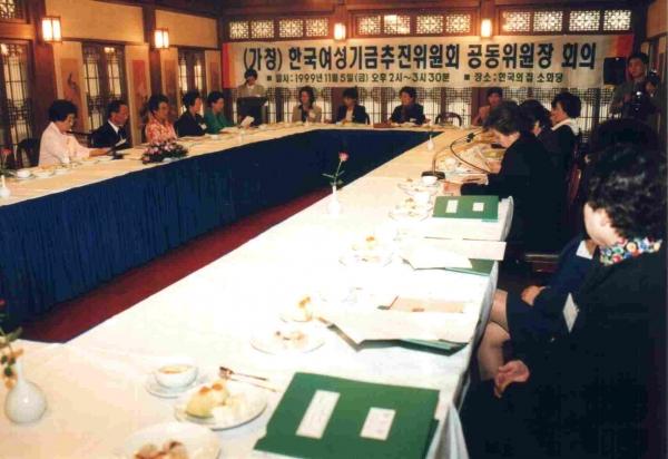1999년 12월 6일 한국여성재단 설립을 위한 '한국여성기금추진위원회' 발족식 모습. ©한국여성재단