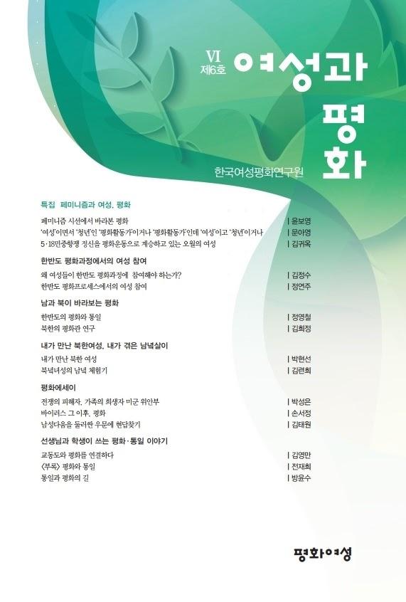 『여성과 평화』 6호