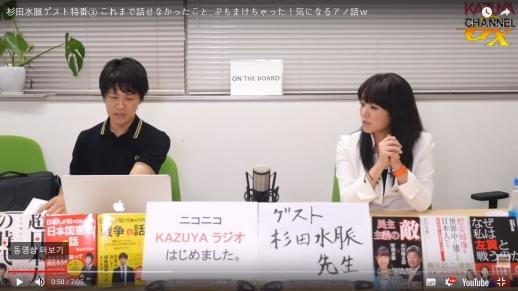 인터넷 방송에 출연해 발언하고 있는 스기타 미오 일본 자민당 의원(오른쪽).유튜브 화면 캡처.