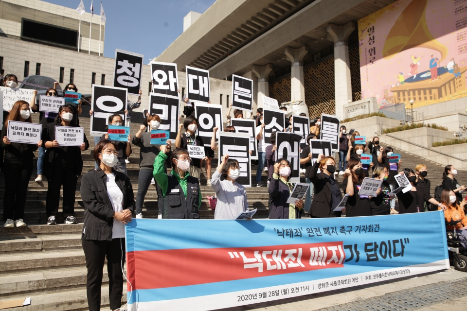 28일 오전 서울 종로구 세종문화회관 앞에서 모두를위한낙태폐지공동행동은 '낙태죄 폐지 촉구' 기자회견을 열었다. ⓒ홍수형 기자