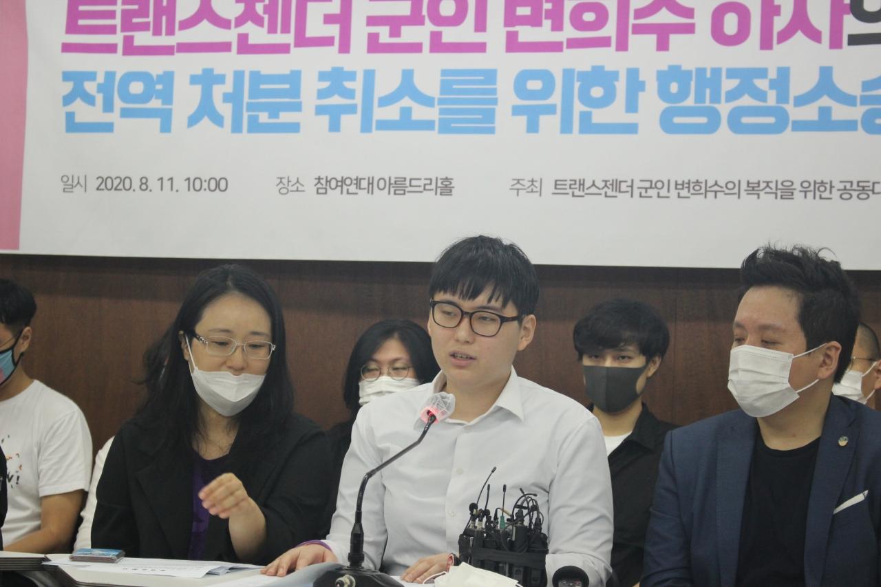 군인권센터를 포함한 시민단체들이 지난 8월 11일 서울 종로구 참여연대에서 기자회견을 열고 변희수 전 육군 하사의 전역 처분 취소를 위한 행정소송을 제기한다고 밝혔다.