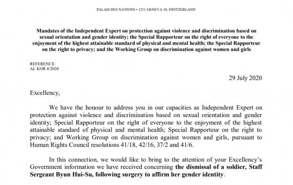 """유엔 인권최고대표사무소(OHCHR)가 7월 27일 한국 정부에 보낸, 트랜스젠더 변희수 전 육군 하사의 강제 전역은 """"국제인권법에 따른 젠더 정체성 차별 금지 원칙과 노동권 침해""""라는 요지의 공개서한 일부. ⓒOHCHR"""
