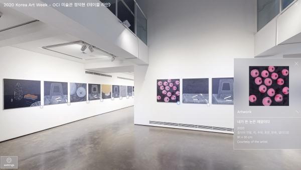 2020 미술주간 온라인 VR 전시관 중 서울 OCI 미술관 정덕현 개인전ⓒ이젤 제공