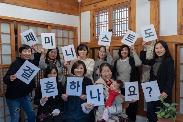 결혼한 여성들의페미니즘 탐구모임, '부너미'. 법제도만으론바꿀 수 없는 일상 속불평등을 바꾸려 노력하는 여성들이 모였다. ⓒ부너미 제공