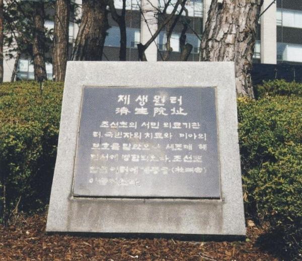조선시대 제생원 터 표지석. 의녀 교육과 여성을 포함한 서민 진료가 이루어졌다.