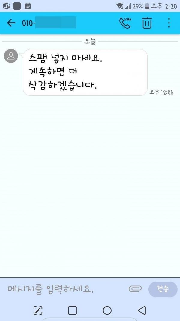 2019.12월 당시 자유한국당 김재원 예산결산특별위원회 위원장이 '정치하는엄마들' 활동가들의 문자행동에 보낸 문자