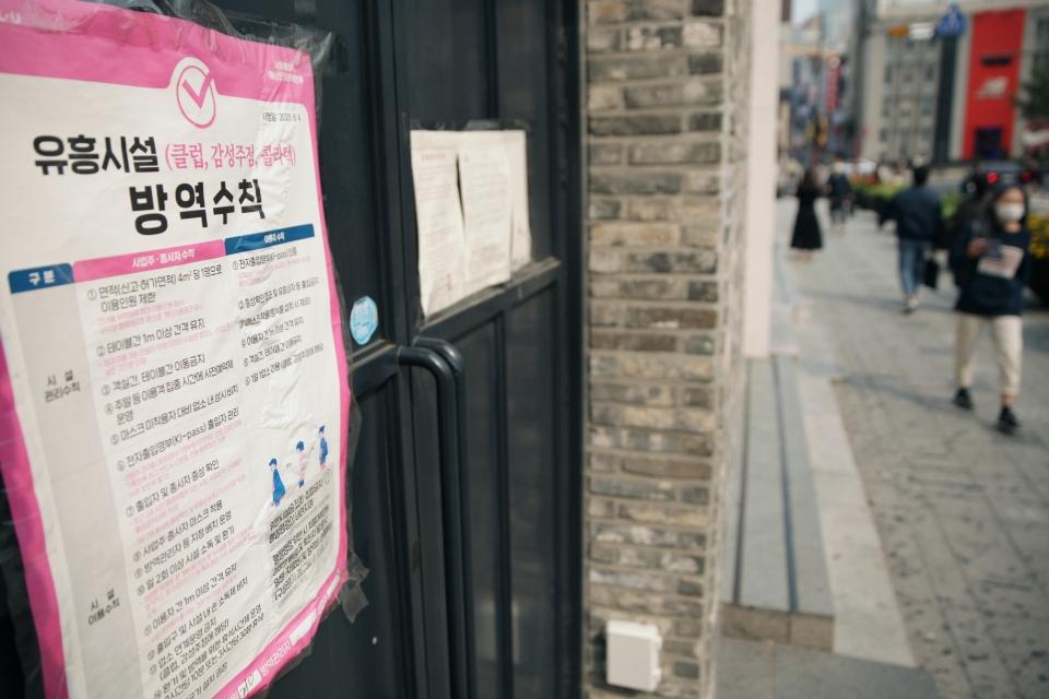 12일 오후 서울 서초구 한 클럽 입구에는 집합금지 명령문이 붙어 있다. ⓒ홍수형 기자