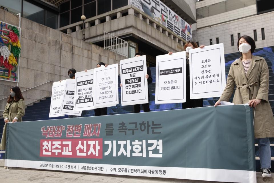14일 오전 서울 종로구 세종문화회관 앞에서 모두를위한낙태죄폐지공동행동은 '낙태죄 전면 폐지를 촉구하는 천주교 신자' 기자회견을 열었다. ⓒ홍수형 기자