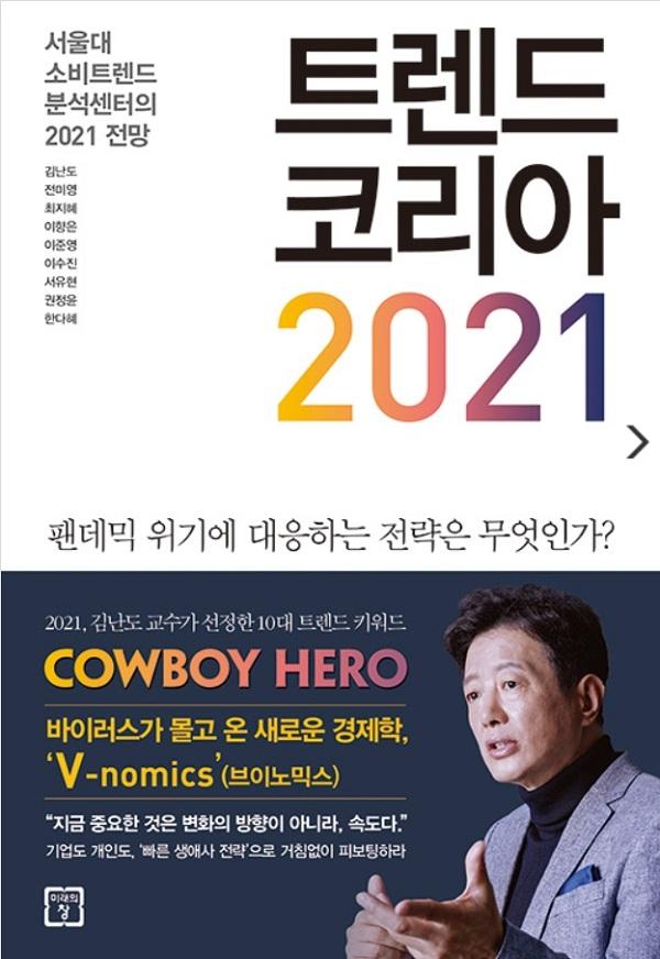 ⓒ『트렌드 코리아 2021』 (김난도 외 8명, 미래의창 펴냄)<br>