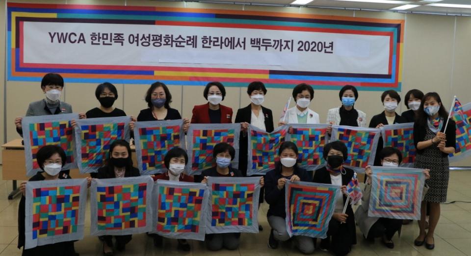 2020 YWCA한민족여성평화순례  ⓒ한국YWCA연합회