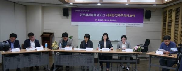 '민주화세대를 넘어선 새로운 민주주의 모색' 젠더+민주주의 포럼이 서울 서대문구 여성신문사 강당에서 17일 오후 사전 녹화 방식으로 열렸다. ⓒ여성신문