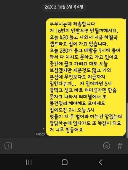 전국택배연대노동조합이 공개한 한진택배 택배기사 A씨의 생전 문자 ⓒ전국택배연대노동조합