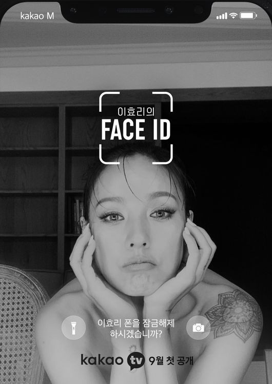 카카오TV 'FACE ID' 이효리 편.