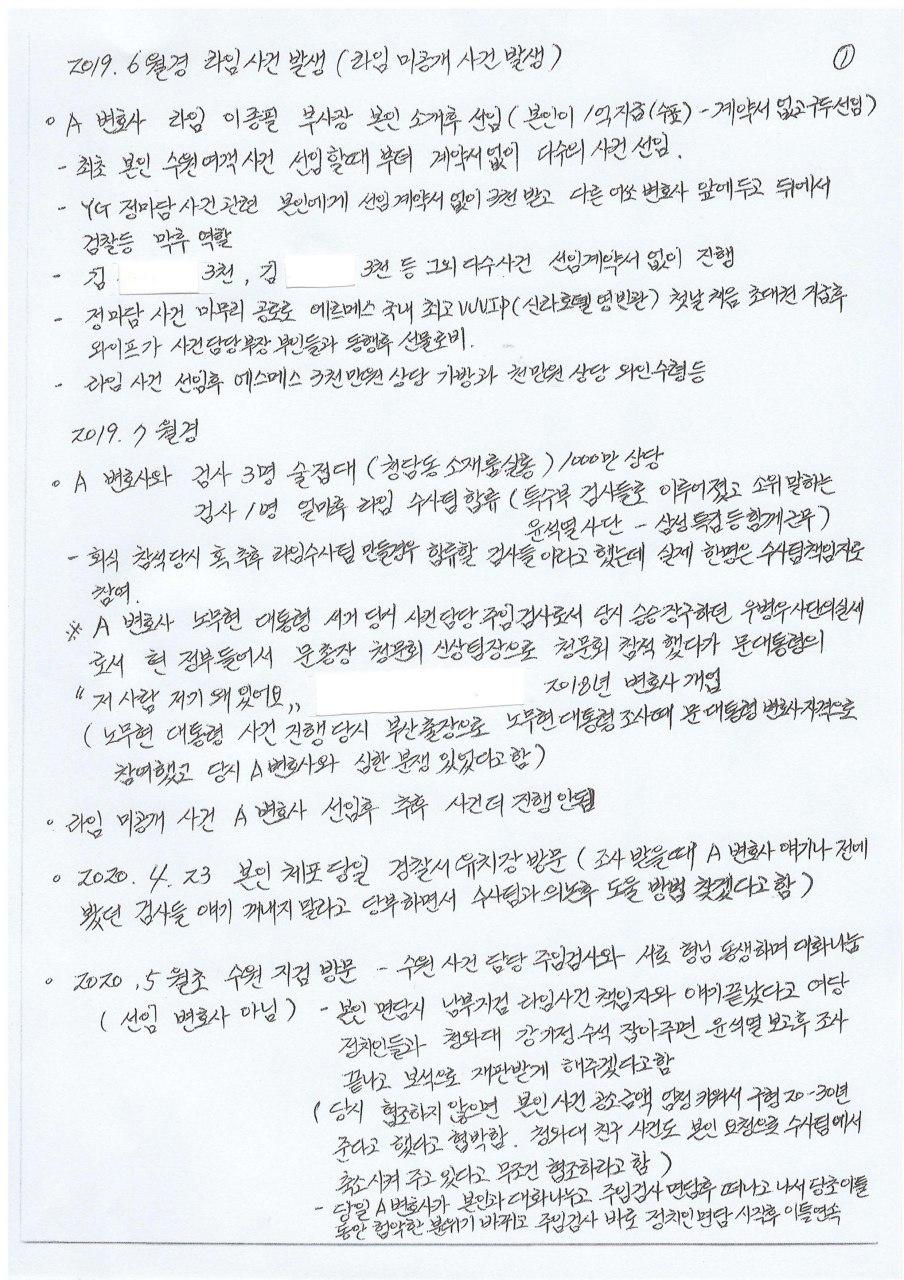 라임자산운용(라임) 사태 핵심 인물로 알려진 김봉현 전 스타모빌리티 회장 측이 16일 자필 형태의 옥중서신을 공개했다. 2020.10.16. ⓒ뉴시스·여성신문