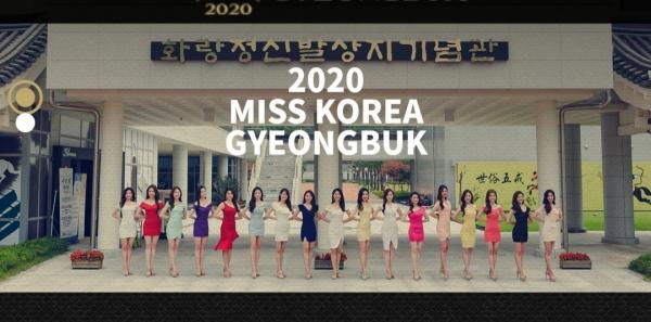 2020미스코리아 경북선발대회 홈페이지 화면 캡쳐.