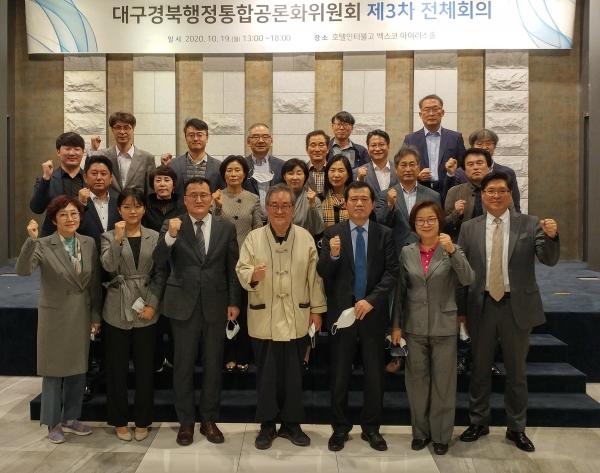 대구경북행정통합공론화위원회는 제3차 전체회의와 워크샵을 개최했다.