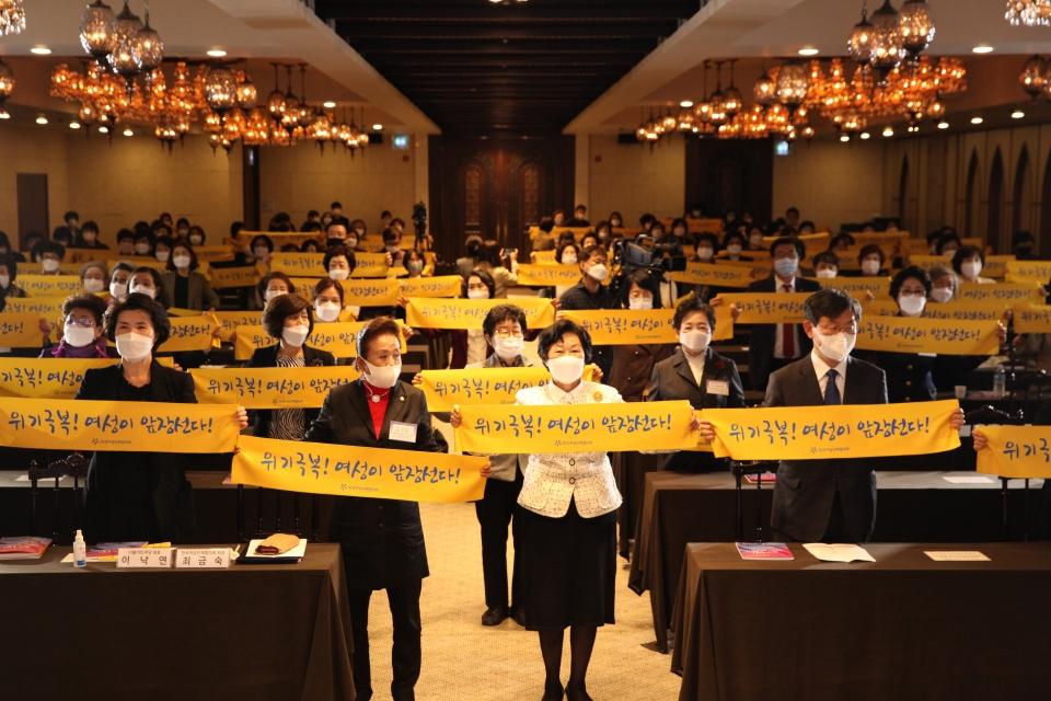 22일 오후 서울 여의도 서울시티클럽 그랜드홀에서 한국여성단체협의회가 '제55회 전국여성대회 위기극복 여성이 앞장선다'를 개최하고 퍼포먼스를 하고 있다. ⓒ홍수형 기자