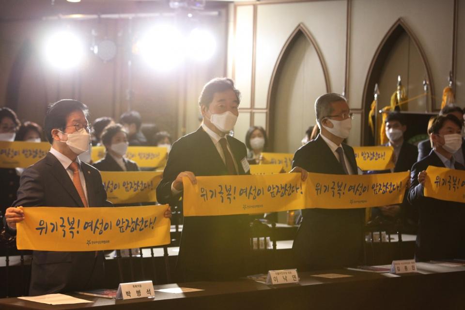 22일 오후 서울 여의도 서울시티클럽 그랜드홀에서 한국여성단체협의회가 '제55회 전국여성대회 위기극복 여성이 앞장선다'를 개최하고 손수건 퍼포먼스를 하고 있다. ⓒ홍수형 기자