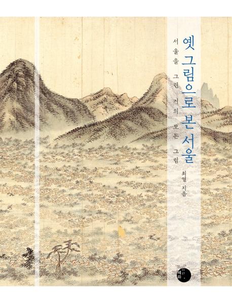 『옛 그림으로 본 서울』