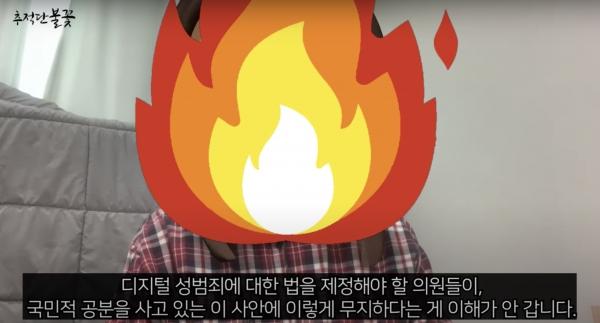 추적단불꽃 유튜브 캡쳐