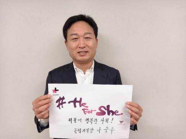 농협구미시지부 나중수 지부장이 히포시캠페인에 동참했다.