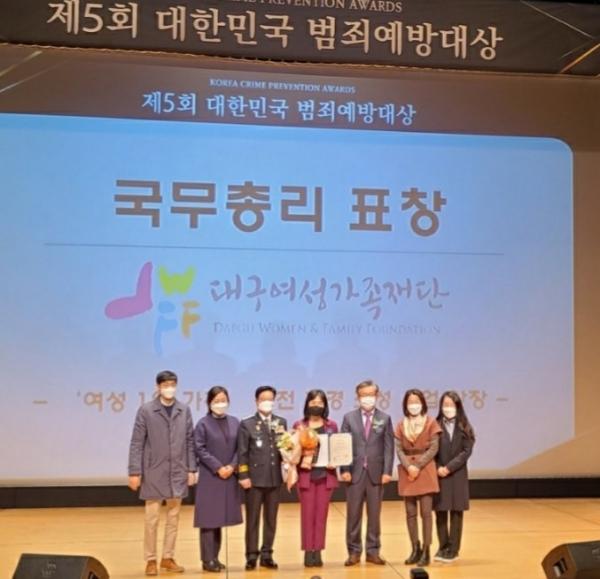 대구여성가족재단이 '제5회 대한민국 범죄예방 대상'에서 국무총리상을 수상했다.