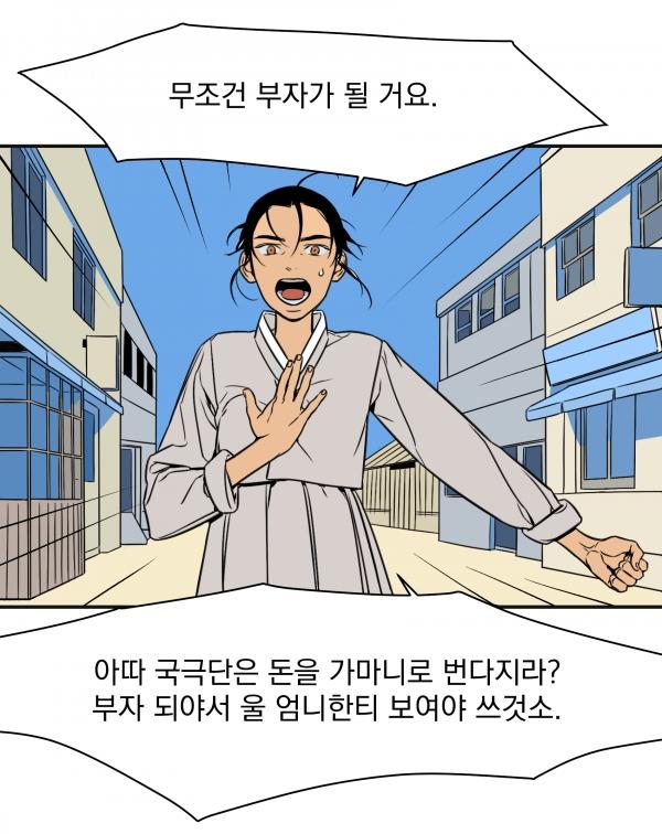 『정년이』의 주인공인 목포 소녀 윤정년. ⓒ네이버웹툰 제공
