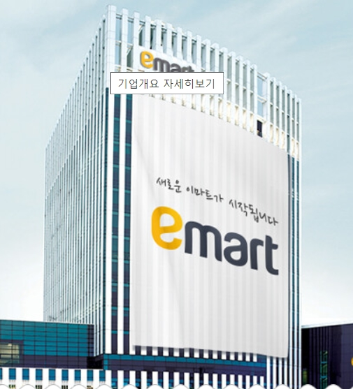 이마트 성수동 본사. ⓒ이마트 홈페이지