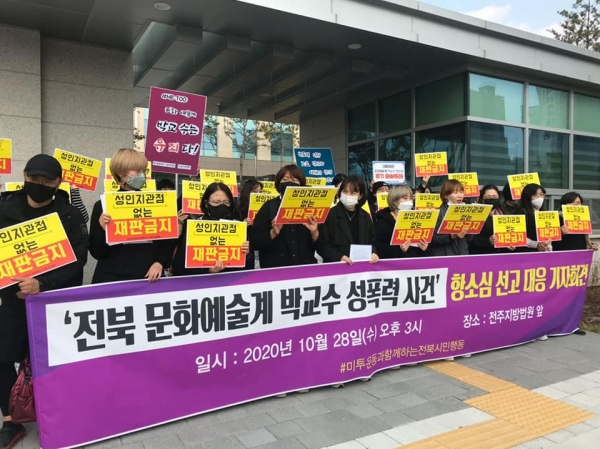 미투운동과함께하는전북시민행동 등 연대단체들이 28일 전주지방법원 앞에서 '전북 문화예술계 박교수 성폭력 사건' 항소심 선고 대응 기자회견을 열었다. ⓒ전북여성인권지원센터