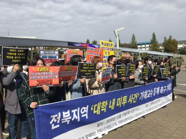 미투운동과함께하는전북시민행동 등 연대단체들이 15일 전주대 앞에서 '대학 내 미투 사건' 가해교수 징계를 촉구한다!' 기자회견을 열었다. ⓒ전북평화와인권연대