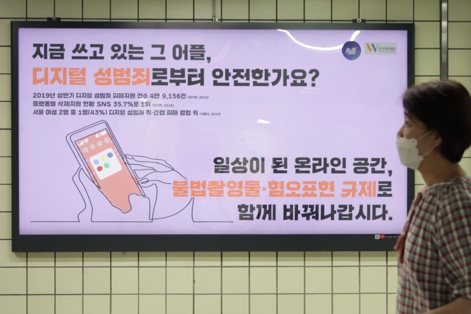 27일 오후 서울 중구 을지로4가역에 유니브페미와 한국여성재단이 '지금 쓰고 있는 그 어플, 디지털 성범죄로부터 안전한가요'라고 쓰인 광고판을 제작하여 계시되어있다. ⓒ홍수형 기자