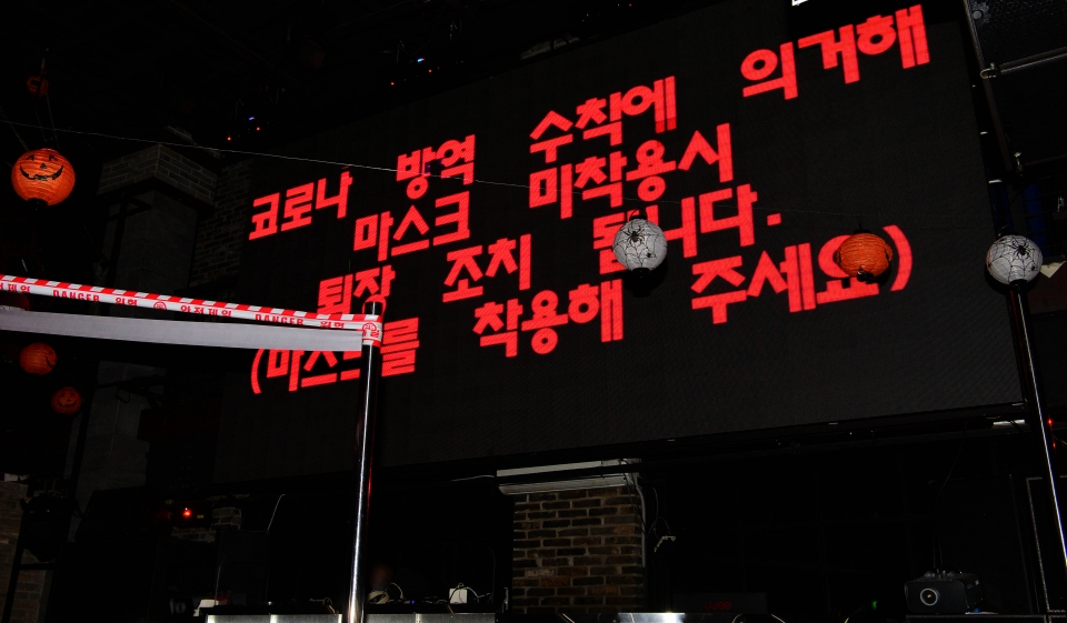 모 클럽 무대 전광판에 코로나19 방역 수칙 관련 안내문구가 표출되고 있다.ⓒ뉴시스.여성신문