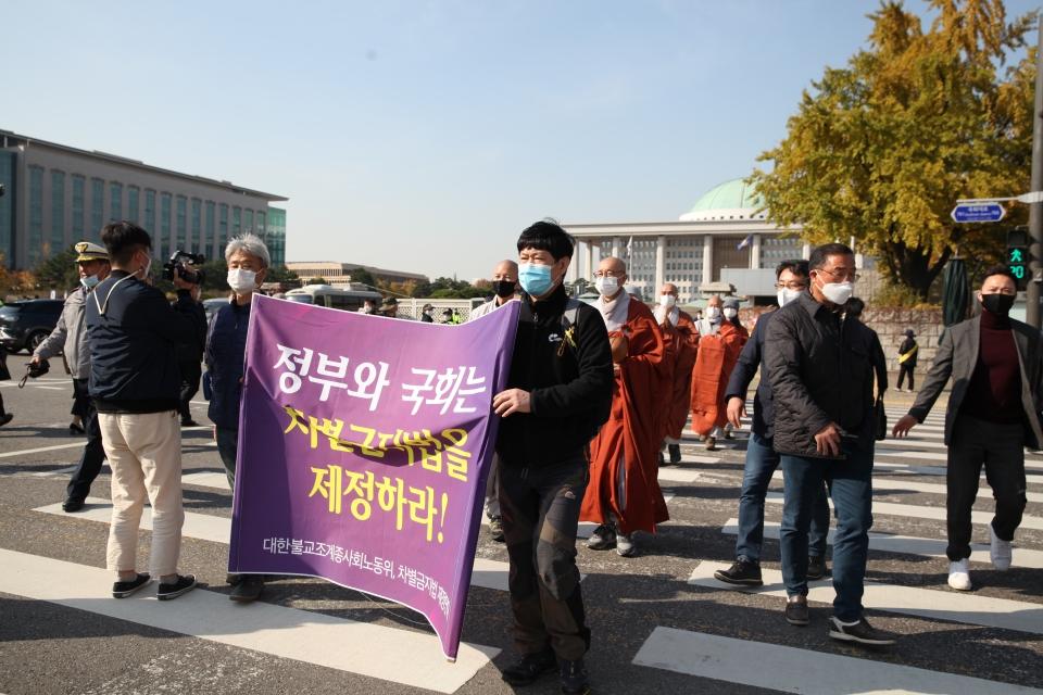 5일 오후 서울 여의도 국회의사당 앞에서 대한불교조계종 사회노동위가 '차별금지법 제정 발원 국회에서 청와대 범종, 목탁 행진' 기자회견을 열고 행진했다. ⓒ홍수형 기자