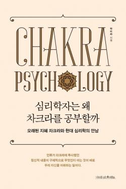 『심리학자는 왜 차크라를 공부할까』