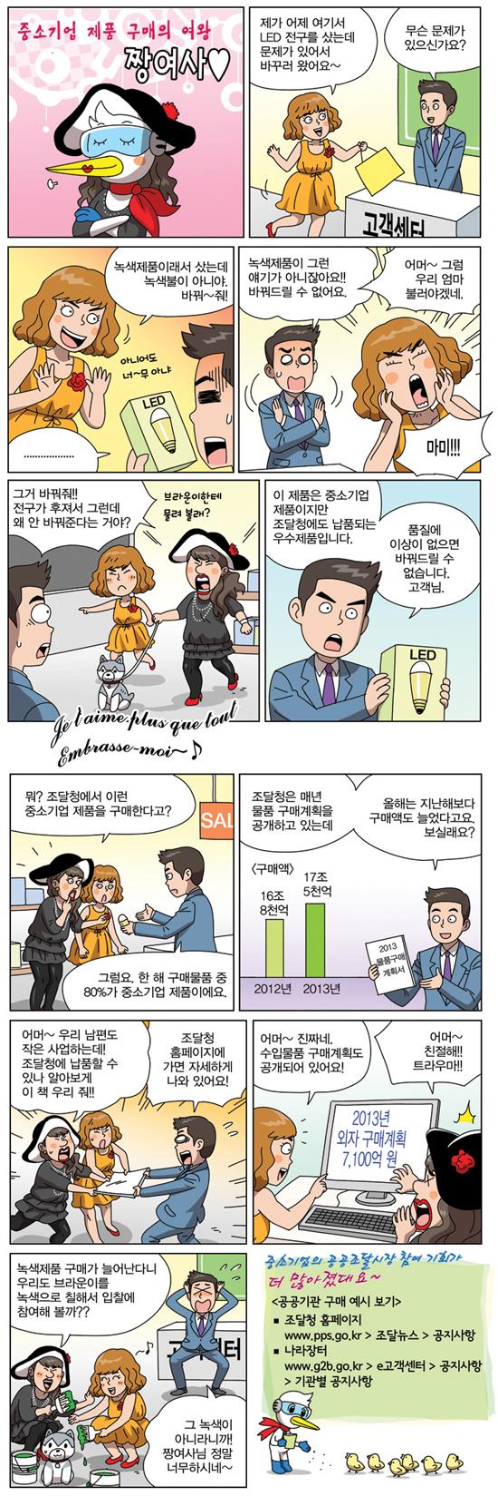 조달청 '중소기업 제품 구매의 여왕 짱여사' 편 ⓒ홈페이지 캡처