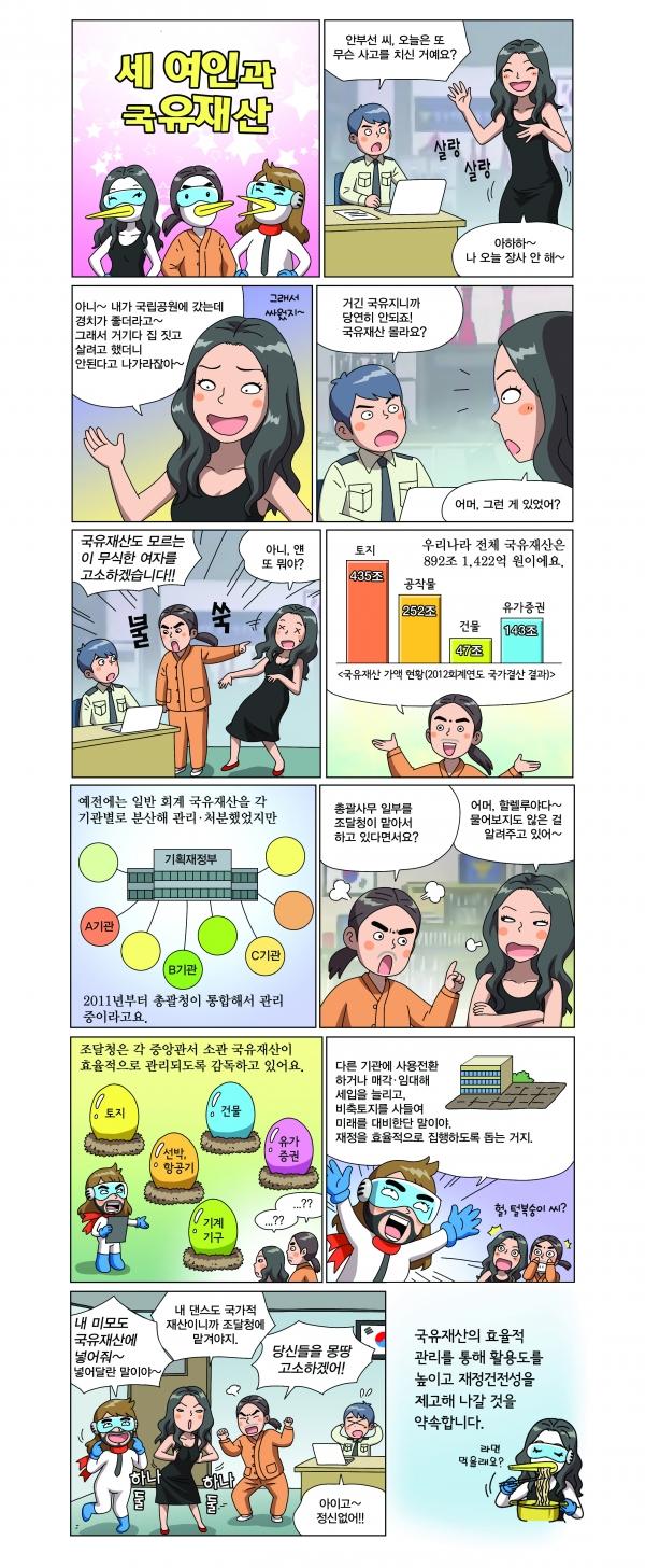 조달청 '세 여인과 국유재산' 만화 ⓒ홈페이지 캡처
