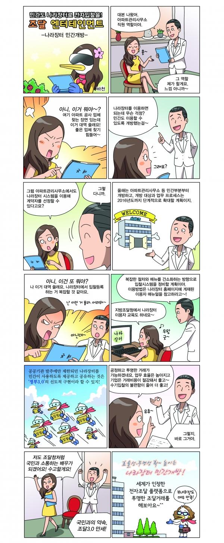 조달청 '민간도 나라장터로 전자입찰을! 조달 엔터테인먼트' 만화 ⓒ홈페이지 캡처