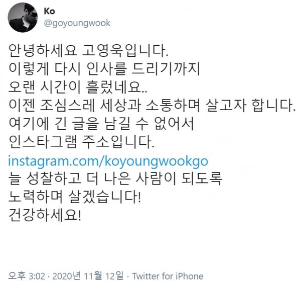 고영욱이 12일 자신의 트위터에 올린 복귀 예고글 ⓒ트위터 캡처