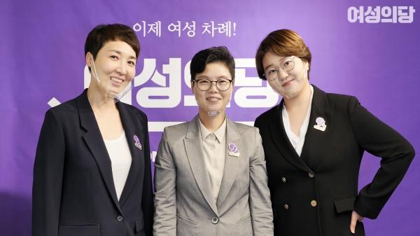 여성의당 김진아, 이지원, 장지유 공동대표.