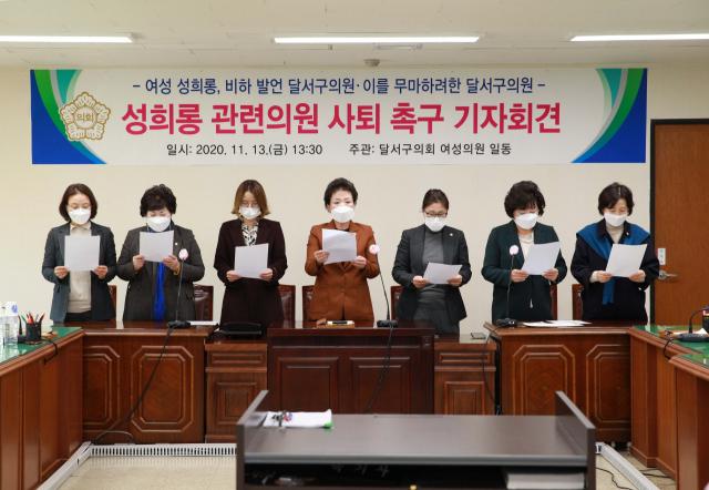 달서구의회 여성의원들은 13일 기자회견을 열어