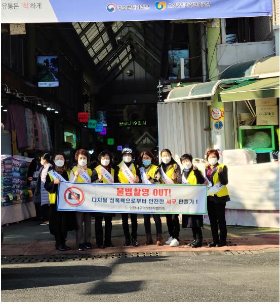 인천 서구 여성단체 협의회와 서구 공무원들이 공중화장실 불법카메라 점검·폭력예방 캠페인을 진행함