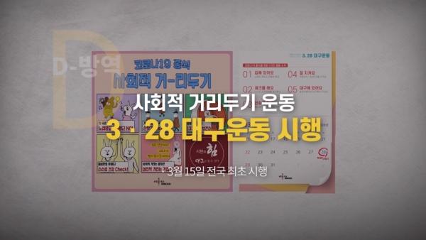 대구광역시 공식 유튜브 '컬러풀대구TV 화면캡쳐