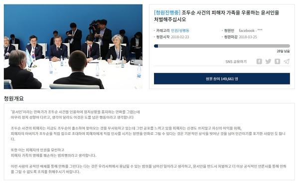 지난 2월 23일 청와대 홈페이지에는 '조두순 사건의 피해자 가족을 우롱하는 윤서인을 처벌해달라'는 내용의 국민청원이 올라왔다. 해당 청원에는 24만2000여명이 참여했다. ⓒ청와대 홈페이지 캡처