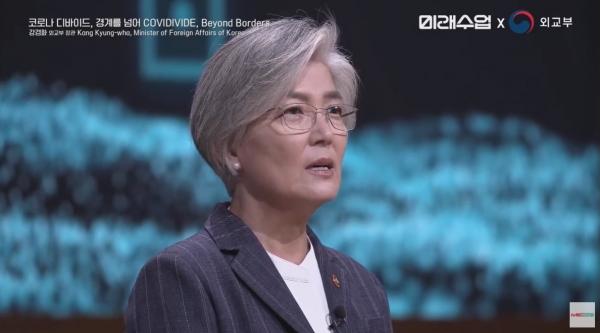 외교부는 11월16일 '코로나 디바이드 : 경계를 넘어'를 주제로 '글로벌 혁신을 위한 미래대화'를 개최했다. (사진/유튜브 캡처)