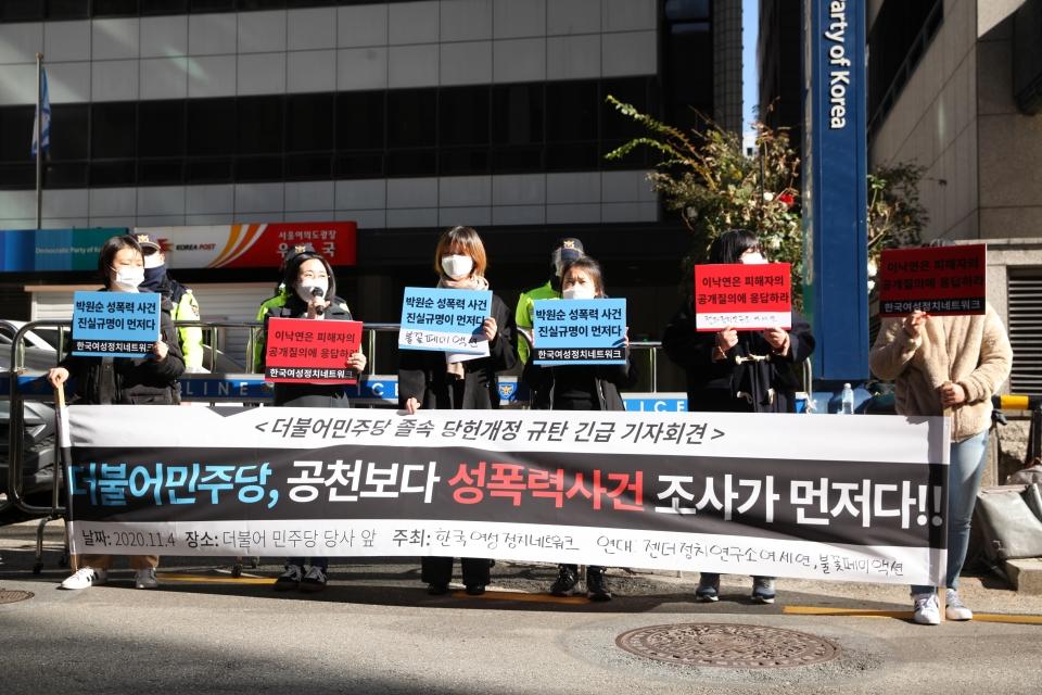 4일 오전 서울 여의도 더불어민주당 당사 앞에서 한국여성정치네트워크는 '더불어민주당 졸속 당헌개정 규탄' 기자회견을 열었다. ⓒ홍수형 기자