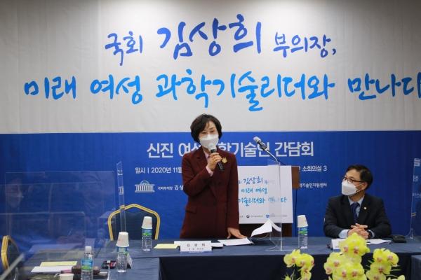 18일 한국과학기술회관에서 열린 신진 여성과학기술인들 간담회에서 김상희 국회 부의장이 발언하고 있다