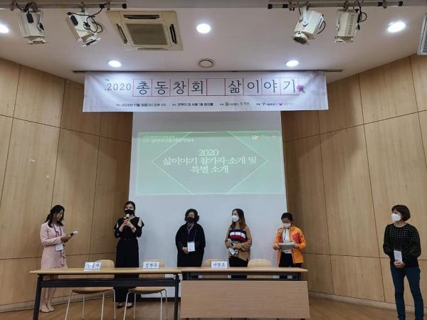 '2020 삶이야기 총동창회'에 참석한 조각보 회원들
