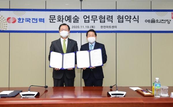 한국전력은 19일 서울 한전아트센터에서 예술의전당과 문화예술 업무협력 협약서를 체결했다.ⓒ한국전력공사